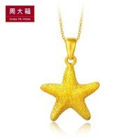 周大福珠宝首饰海星星足金黄金吊坠计价F193932精品