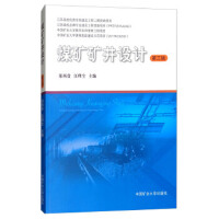 【二手旧书8成新】煤矿矿井设计(第三版 郑西贵,汪理全 9787564638009
