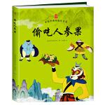 偷吃人参果 中国经典动画大全集 上海美影官方授权,高清原图完美呈现,权威推荐的大开本全彩完整版。荣获大奖。每个孩子都会