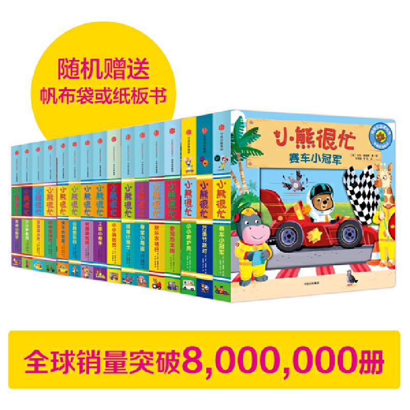 小熊很忙系列(套装全16册)风靡全球经典系列,新增三大主题,16册全集,独家赠送帆布袋。版权输出30多个国家,全球热销超500万册,中文版突破百万销量。厚纸板撕不烂,推推拉拉,原来书可以这么好玩!中英双语童谣,培养宝宝语感和兴趣