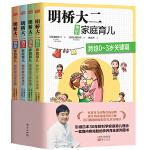 明桥大二快乐家庭育儿系列套装(全四册)