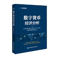 数字货币经济分析