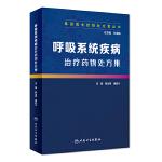 基层医生药物处方集丛书·呼吸系统疾病治疗药物处方集