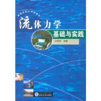 【二手旧书8成新】流体力学基础与实践 齐鄂荣著 9787307086784
