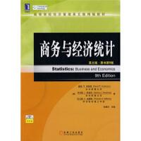 【二手旧书8成新】经济管理英文版精编教材:商务与经济统计(英文版(原书第9版 [美] 戴维R.安德森,托马斯A.威廉斯