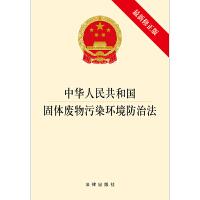 中华人民共和国固体废物污染环境防治法(最新修正版)