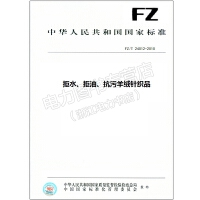 FZ/T 24012-2010 拒水、拒油、抗污羊绒针织品