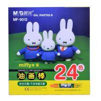 晨光MF9013 油画笔24色六角油画棒米菲系列 彩色油画笔蜡笔