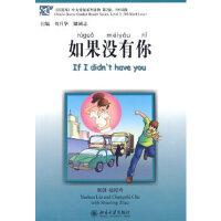如果没有你 刘月华,储诚志 9787301152027