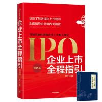 *畅销书籍* 企业上市全程指引(第四版) 快速了解各板块上市规则,全面指导企业境内外融资,特别增加科创板企业上市相关规