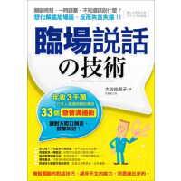 预售 【拓特进口原版书】 《临场说话的技术:年收3千万,日本人气讲师亲自传授33个「急智沟通术」