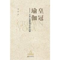皇冠瑜伽潘麟9787546128009黄山书社