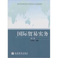 【二手书9成新】 国际贸易实务(第2版) 冷柏军 高等教育出版社 9787040293340