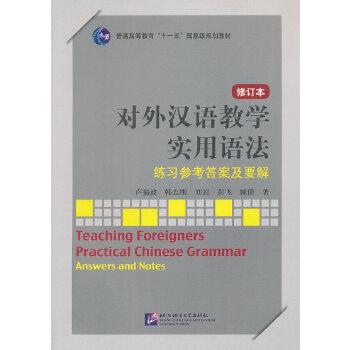对外汉语教学实用语法 修订本 练习参考答案及要解
