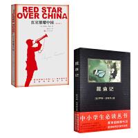 红星照耀中国+昆虫记 八年级推荐必读书目 共2册