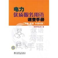 电力优质服务用语速查手册(汉语、英语、手语对照)