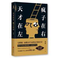 天才在左 疯子在右 高铭作品 陈乔恩 高圆圆推荐 新增封杀篇章 心理学网络畅销书籍