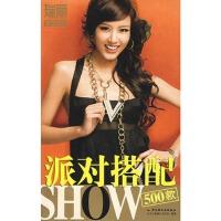 派对搭配SHOW500款 北京《瑞丽》杂志社著 9787501967995