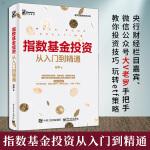 正版 指数基金投资从入门到精通 投资方法技巧教程 提高指数基金 金融书籍 指数基金投资 零基础入门图书籍 玩转指数基金