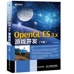 OpenGL ES 3x游戏开发 下卷