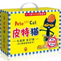 皮特猫・3~6岁好性格养成书:精美礼盒装(共27册・含3册贴纸书)(荣获19项大奖的好性格榜样,在美国家喻户晓)