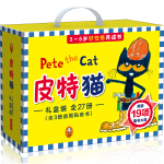 小读客·宝宝第一套好性格养成书:皮特猫1~4辑礼盒装(全27册·含3册贴纸书)