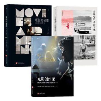 电影的秘密 形式与意义+美国电影美国文化 +光影创作课 (全三册) 后浪 文化发展出版