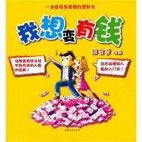 漫画作品集――我想变有钱 赖有贤 9787532934959
