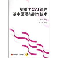 【二手旧书8成新】多媒体CAI课件基本原理与制作技术(第2版(附 张森 9787810776882