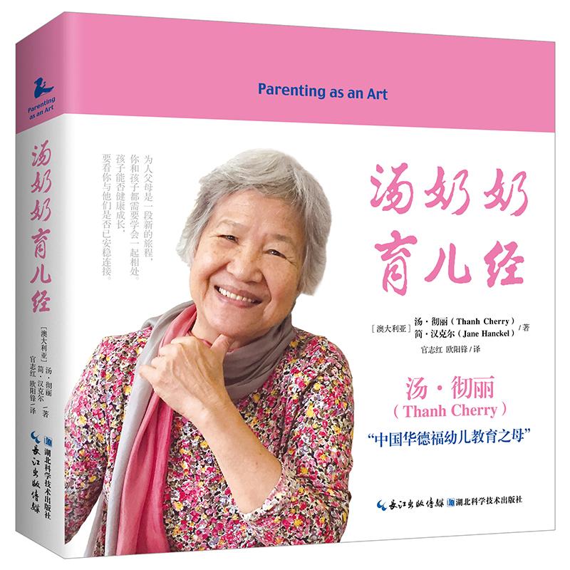 """汤奶奶育儿经(""""中国华德福幼教之母"""" 汤·彻丽,揭示育儿教育的秘密,培养出身心健康、快乐、有创造力的孩子,张俐老师作序推荐)"""