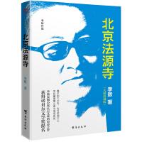 诺贝尔文学奖提名 北京法源寺(李敖作品大师珍藏版,当当全国独家)