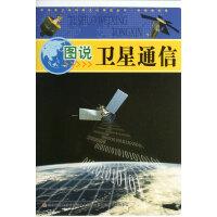 图说卫星通信(彩色插图版) 左玉河,李书源:李营 9787546388441