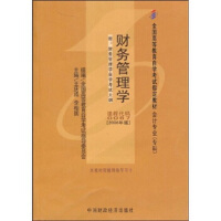 【二手旧书8成新】:财务管理学( 王庆成,李相国 9787500591115