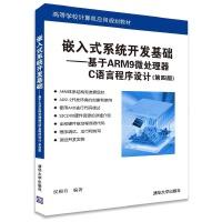 嵌入式系统开发基础――基于ARM9微处理器C语言程序设计(第四版)