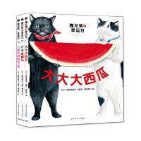 猫兄弟的幸运日:全3册(精)