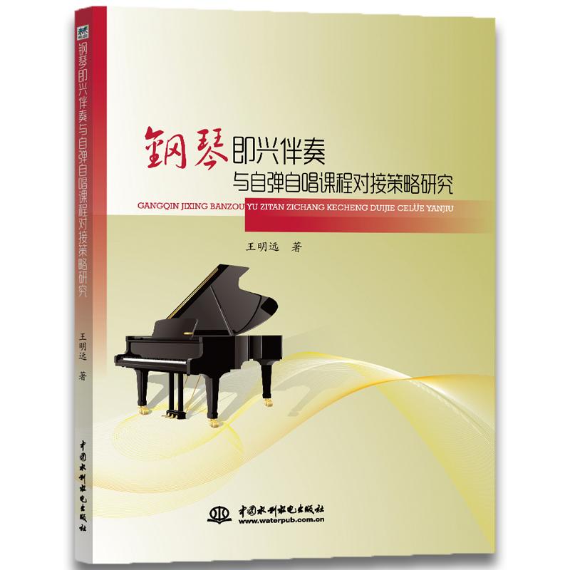钢琴即兴伴奏与自弹自唱课程对接策略研究 钢琴演奏教学研究高等学校;声乐教学研究高等学校