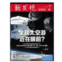 【2019年6+7+8+9月全四册现货】新发现杂志2019年6/7/8/9月共4本 SCIENCE&VIE中文版 大众