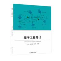 【二手旧书8成新】量子工程导论 王增斌,韩军海,张国万 9787502286378