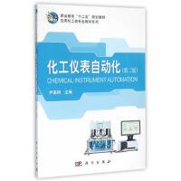 【二手旧书8成新】化工仪表自动化(第二版 9787030463708