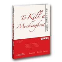 世界名著学习馆 哈佛双语导读本:杀死一只知更鸟