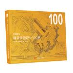卓越手绘 建筑快题设计100例