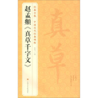 赵孟�\《真草千字文》/经典全集 中国历代经典碑帖