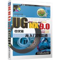 【二手旧书8成新】UG NX9 0中文版从入门到精通 胡仁喜 9787111448525