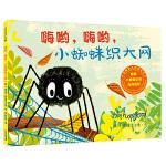 嗨哟,嗨哟,小蜘蛛织大网 麦克米伦世纪