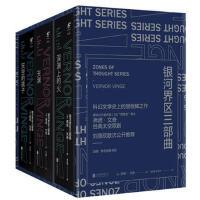"""银河界区三部曲(刘慈欣数次公开推荐的科幻必读经典。5次雨果奖得主弗诺文奇代表作,与""""海伯利安""""""""银河"""