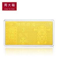 周大福 财源广进 足金黄金金条/金钞(工费:158计价) F207424 金(Au)999.9