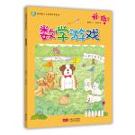 启明星少儿全脑开发丛书:全脑开发学校-数学游戏