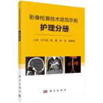 影像检查技术规范手册――护理分册