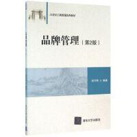 【二手旧书8成新】品牌管理 第2版 21世纪工商管理教材 庞守林 9787302431640