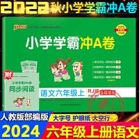 小学学霸冲A卷六年级上册语文部编人教版2021秋